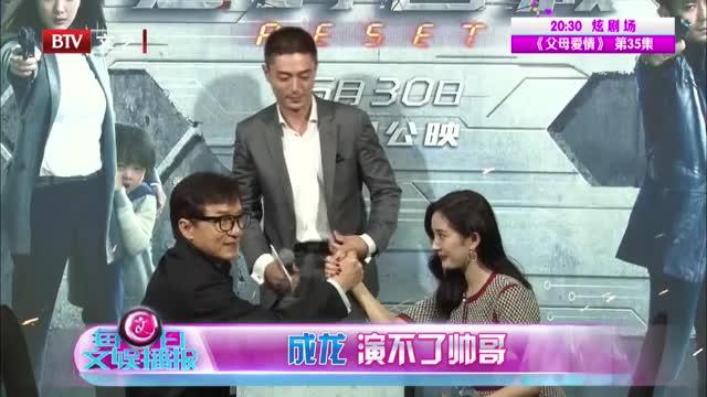 [视频]成龙:演不了帅哥