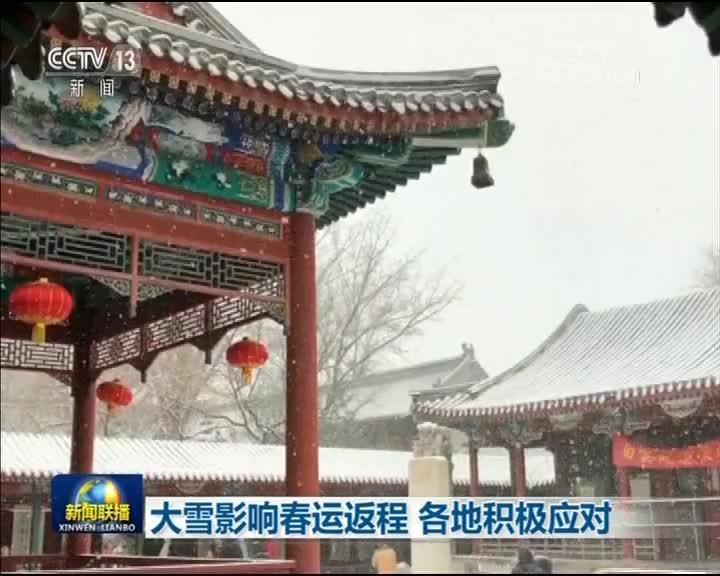 [视频]大雪影响春运返程 各地积极应对