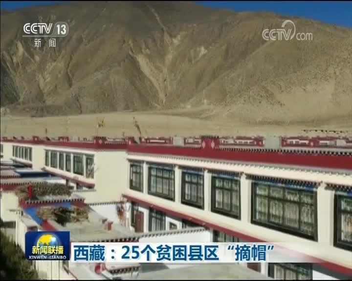 """[视频]西藏:25个贫困县区""""摘帽"""""""