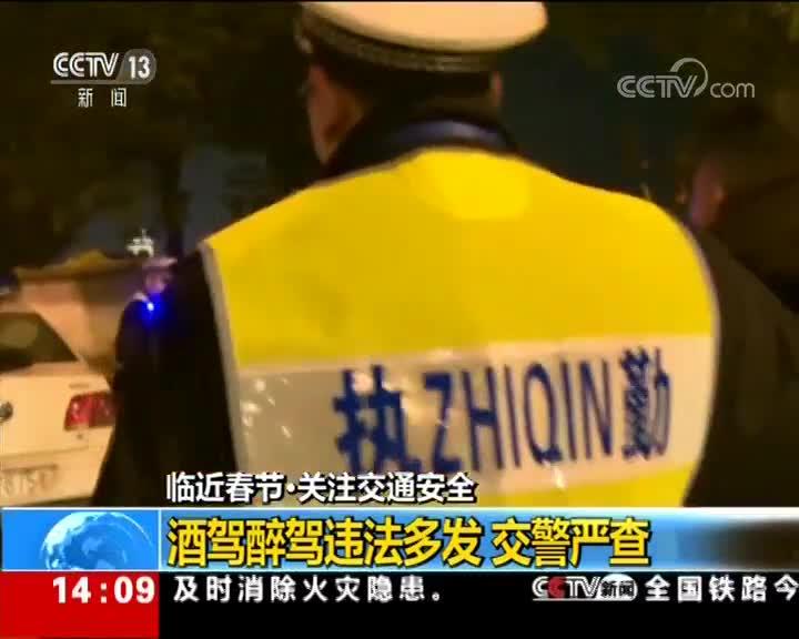 [视频]临近春节:酒驾醉驾违法多发 交警严查