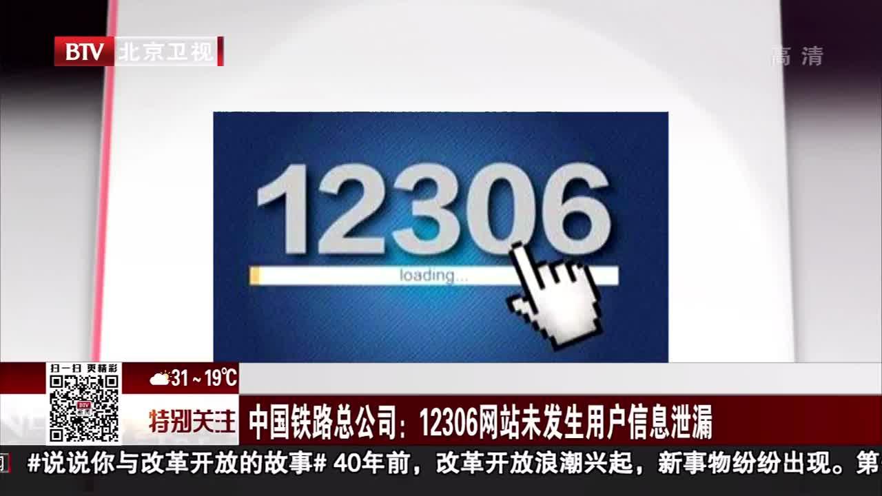 [视频]中国铁路总公司:12306网站未发生用户信息泄露