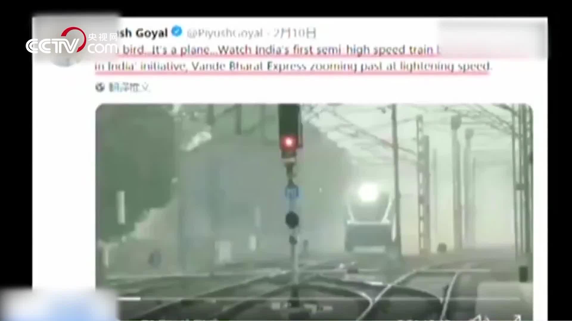 """[视频]印度铁路部长视频炫耀""""国产高铁"""" 被""""打脸""""原是2倍速快放"""