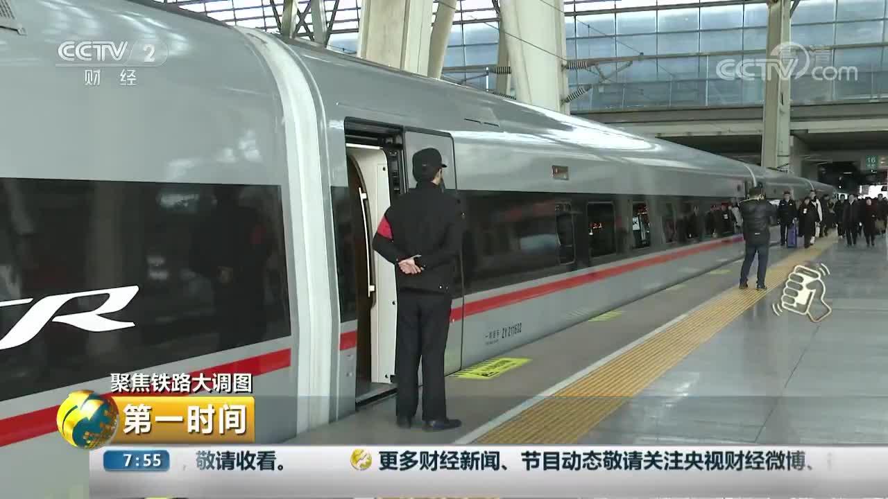 [视频]提速!开跑!超长版复兴号上线运营