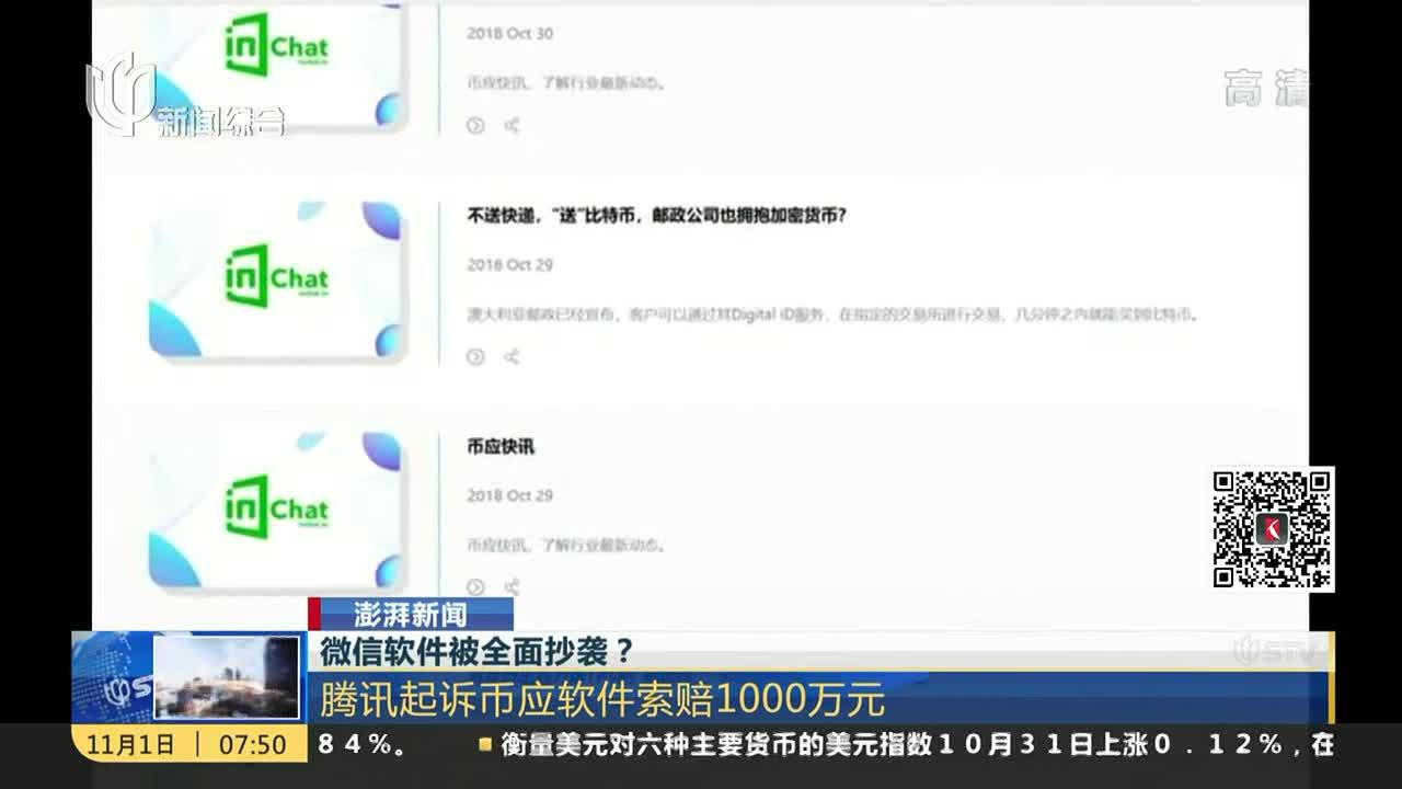 [视频]微信软件被全面抄袭?腾讯起诉币应软件索赔1000万元