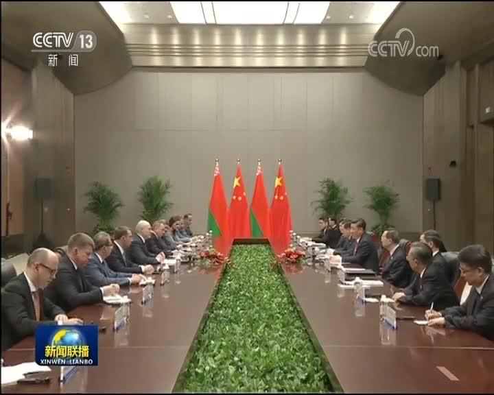 [视频]习近平会见白俄罗斯总统