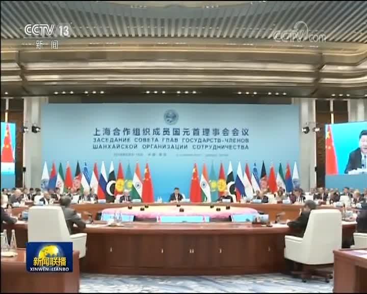 """[视频]上海合作组织青岛峰会举行 习近平主持会议并发表重要讲话 强调要进一步弘扬""""上海精神"""" 构建上海合作组织命运共同体"""