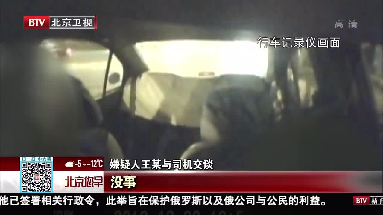 """[视频]假警察入戏太深 被抓一刻还和警察""""盘道"""""""