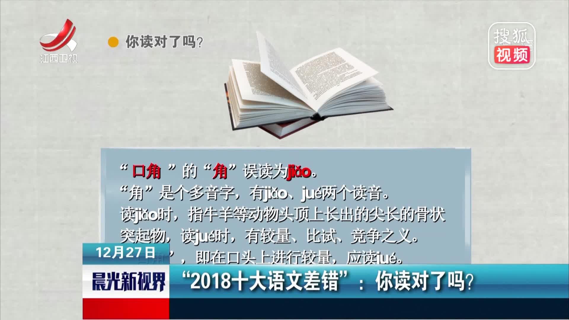 """[视频]""""2018十大语文差错"""":你读对了吗?"""