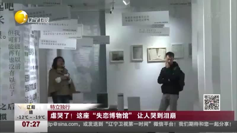 """[视频]虐哭了!这座""""失恋博物馆""""让人哭到泪崩"""