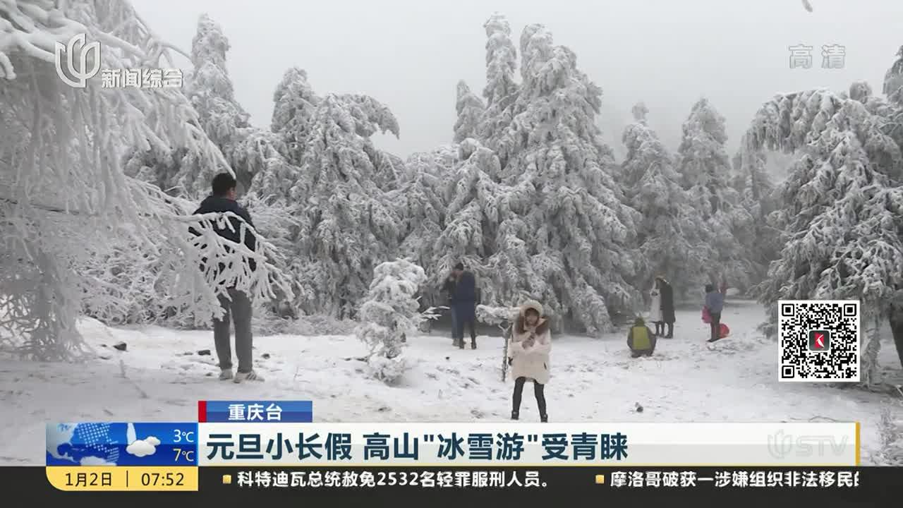 """[视频]元旦小长假 高山""""冰雪游""""受青睐"""