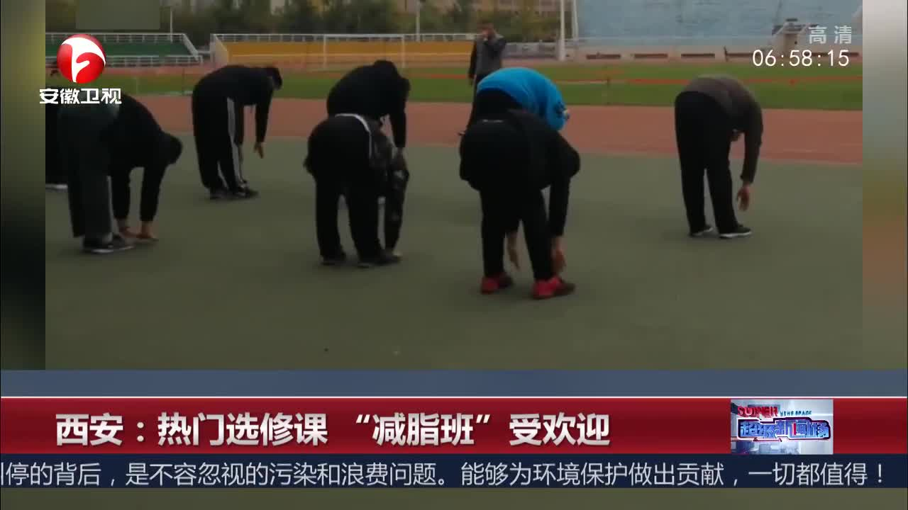 """[视频]西安:高校热门选修课 """"减脂班""""受欢迎"""