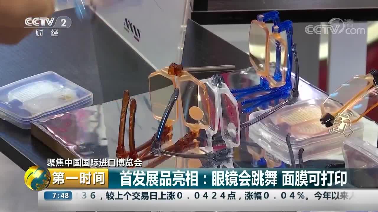 [视频]首发展品亮相:眼镜会跳舞 面膜可打印