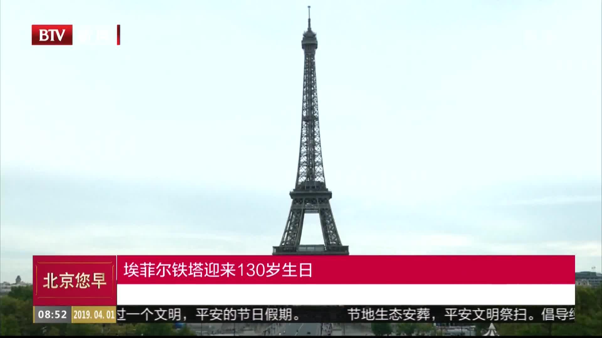 [视频]埃菲尔铁塔迎来130岁生日