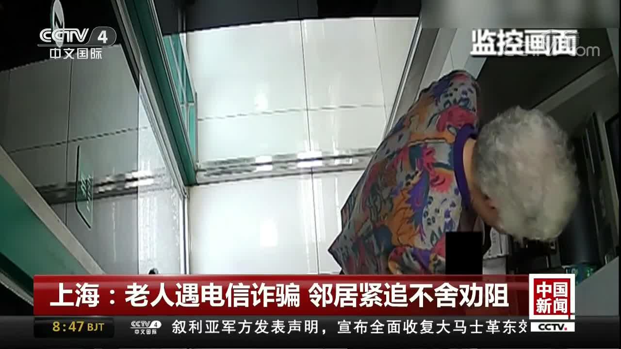 [视频]上海:老人遇电信诈骗 邻居紧追不舍劝阻