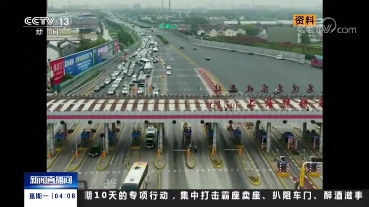 """[视频]""""五一""""假期将至 交通运输部 全国高速公路小客车免费通行"""