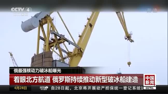 [视频]俄最强核动力破冰船曝光