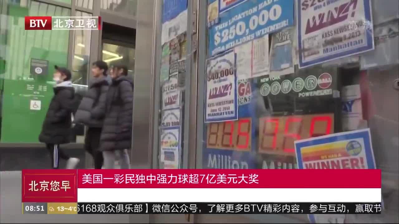 [视频]美国一彩民独中强力球超7亿美元大奖