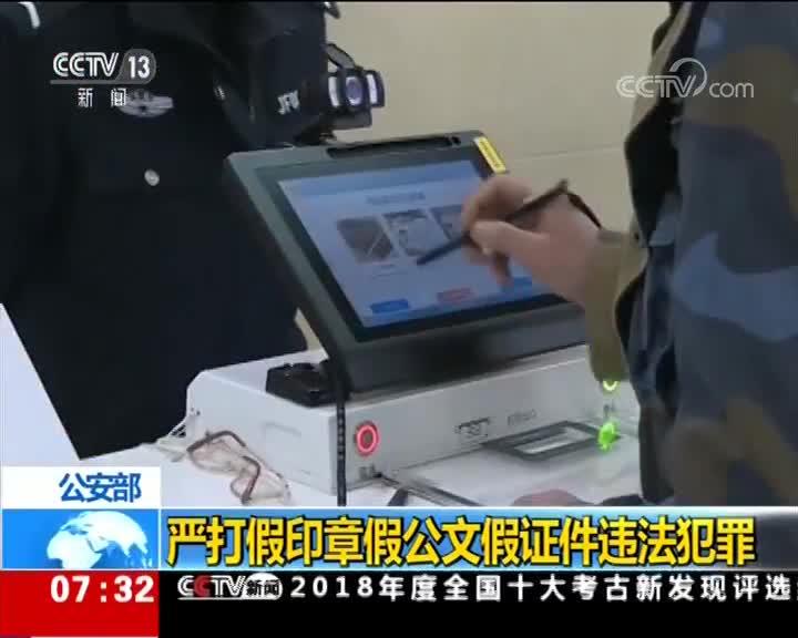 [视频]公安部:严打假印章假公文假证件违法犯罪