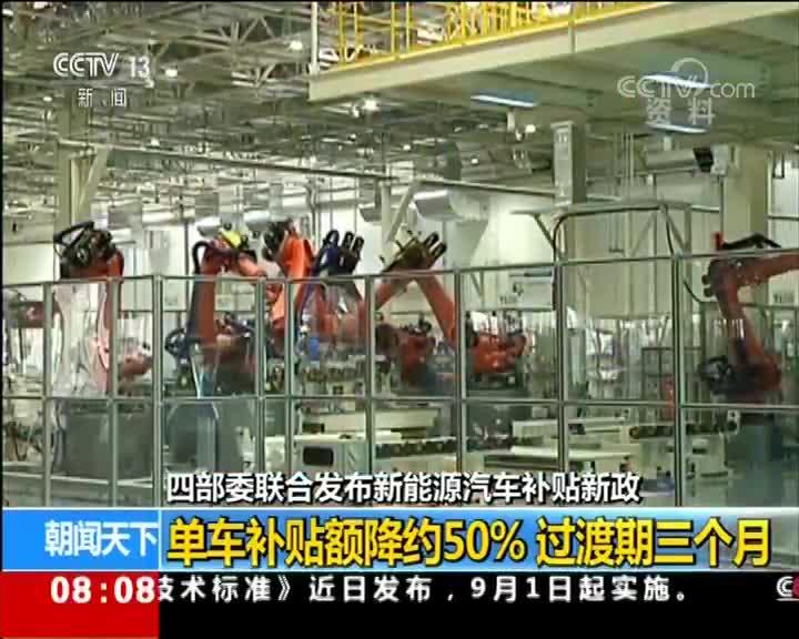 [视频]四部委联合发布新能源汽车补贴新政 单车补贴额降约50% 过渡期三个月