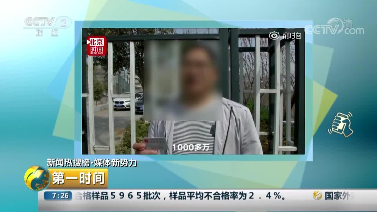 [视频]男子借身份证给朋友 莫名欠税400万