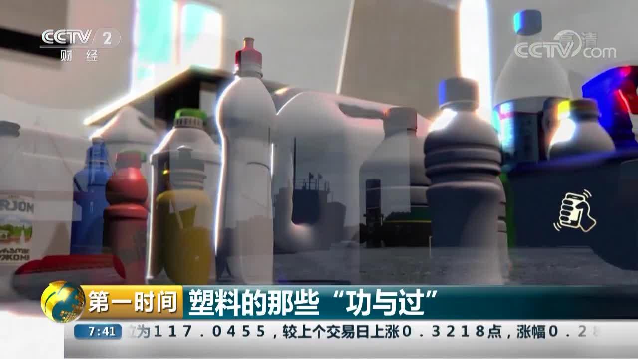 """[视频]塑料的那些""""功与过"""""""
