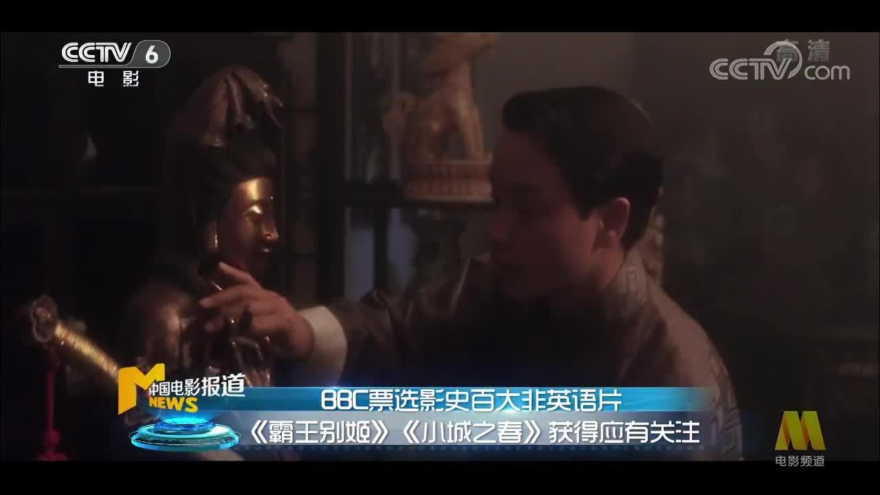 [视频]BBC票选影史百大非英语片 华语电影以13部位居第二