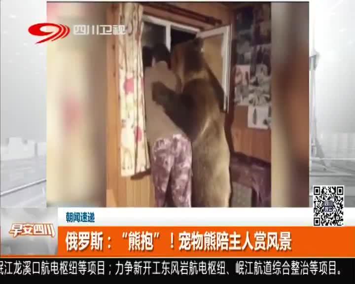 """[视频]俄罗斯:""""熊抱""""!宠物熊陪主人赏风景"""