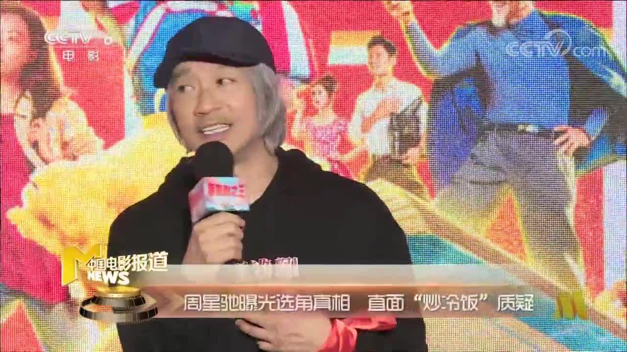 """[视频]周星驰曝光选角真相 直面""""炒冷饭""""质疑"""