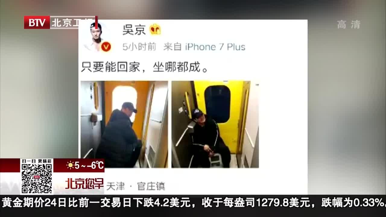 [视频]吴京自带小板凳坐火车 网友热议