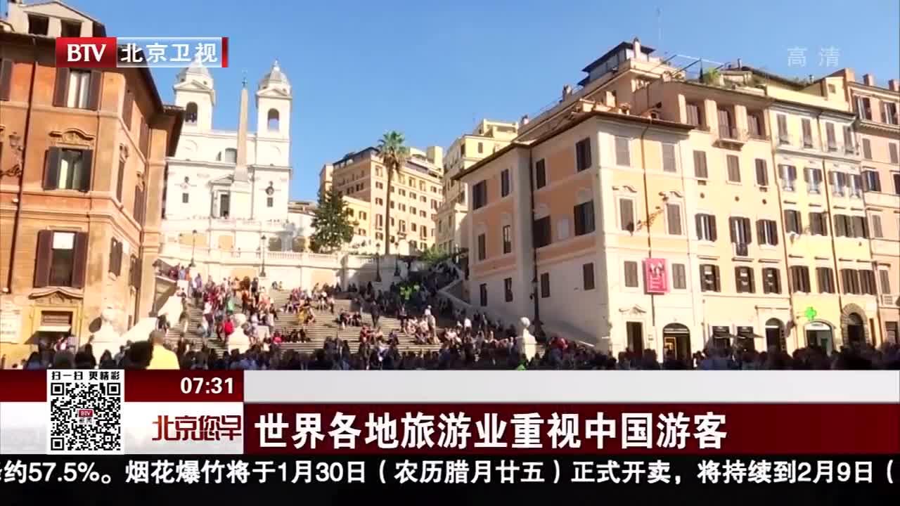 [视频]世界各地旅游业重视中国游客