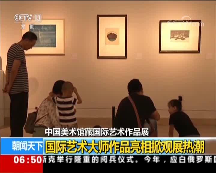 [视频]中国美术馆藏国际艺术作品展 国际艺术大师作品亮相掀观展热潮