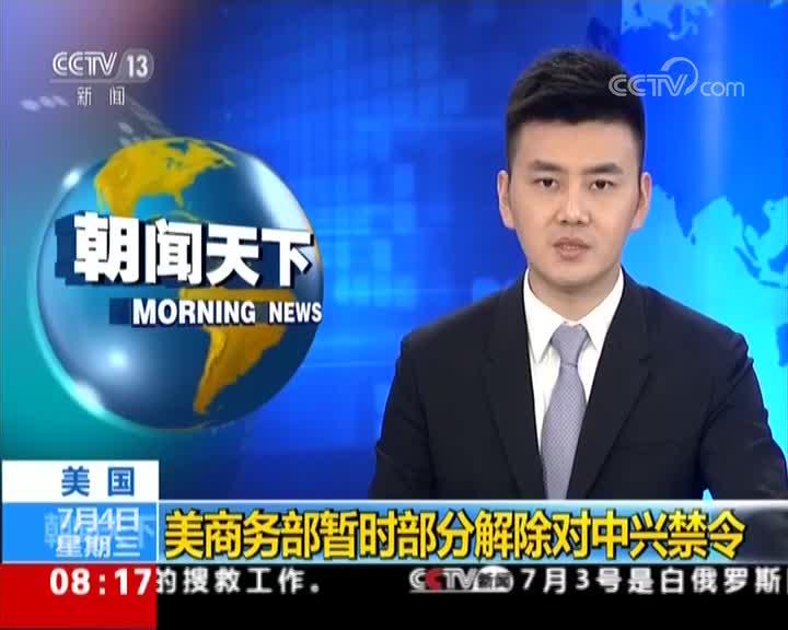 [视频]美商务部暂时部分解除对中兴禁令