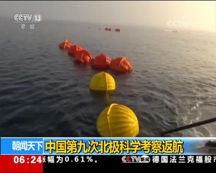 [视频]中国第九次北极科学考察返航