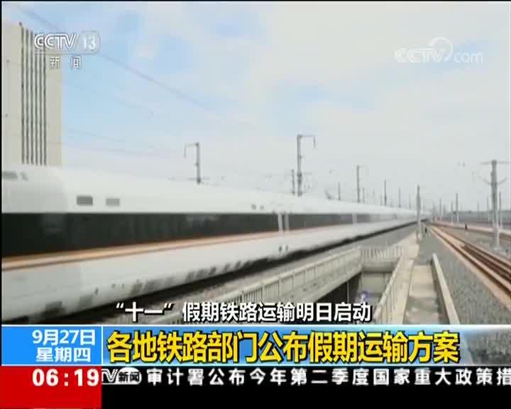 """[视频]""""十一""""假期铁路运输明日启动 各地铁路部门公布假期运输方案"""