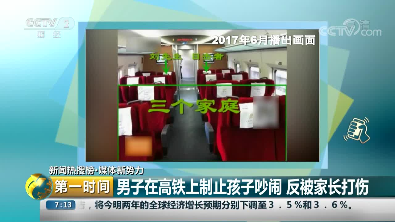 [视频]男子在高铁上制止孩子吵闹 反被家长打伤
