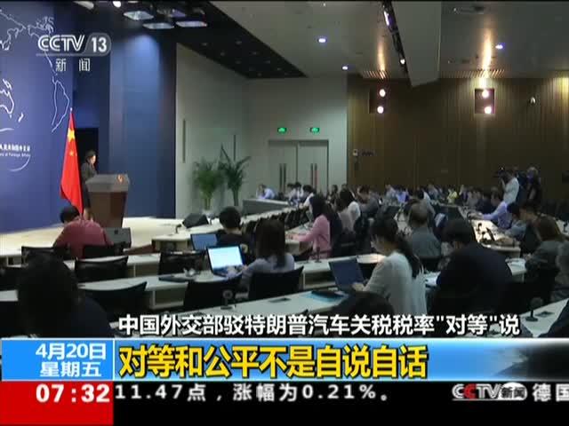 """[视频]中国外交部驳特朗普汽车关税税率""""对等""""说:对等和公平不是自说自话"""