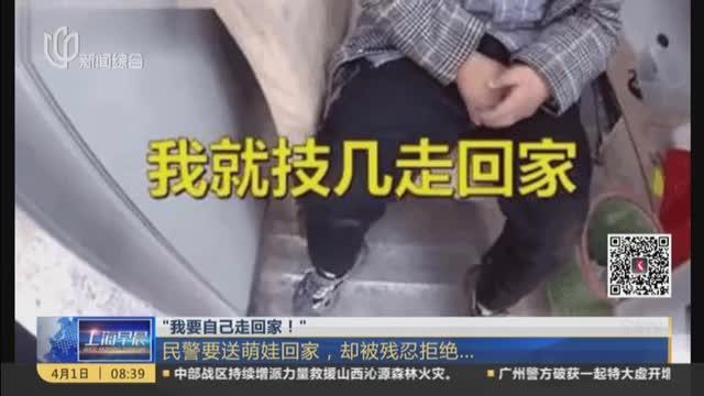 """[视频]""""我就自己走回家!"""" 民警要送萌娃残忍拒绝"""