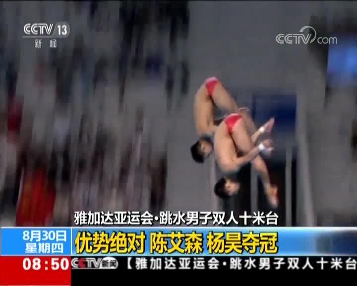 [视频]雅加达亚运会·跳水男子双人十米台 优势绝对 陈艾森 杨昊夺冠