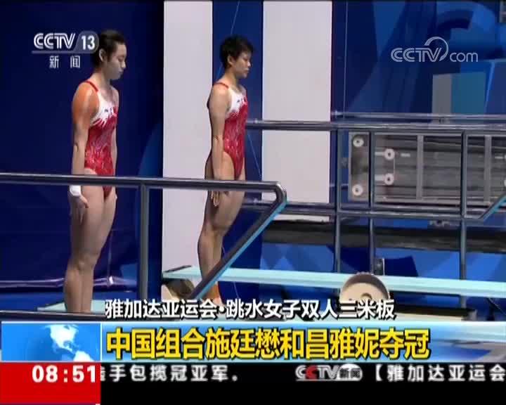 [视频]雅加达亚运会·跳水女子双人三米板 中国组合施廷懋和昌雅妮夺冠