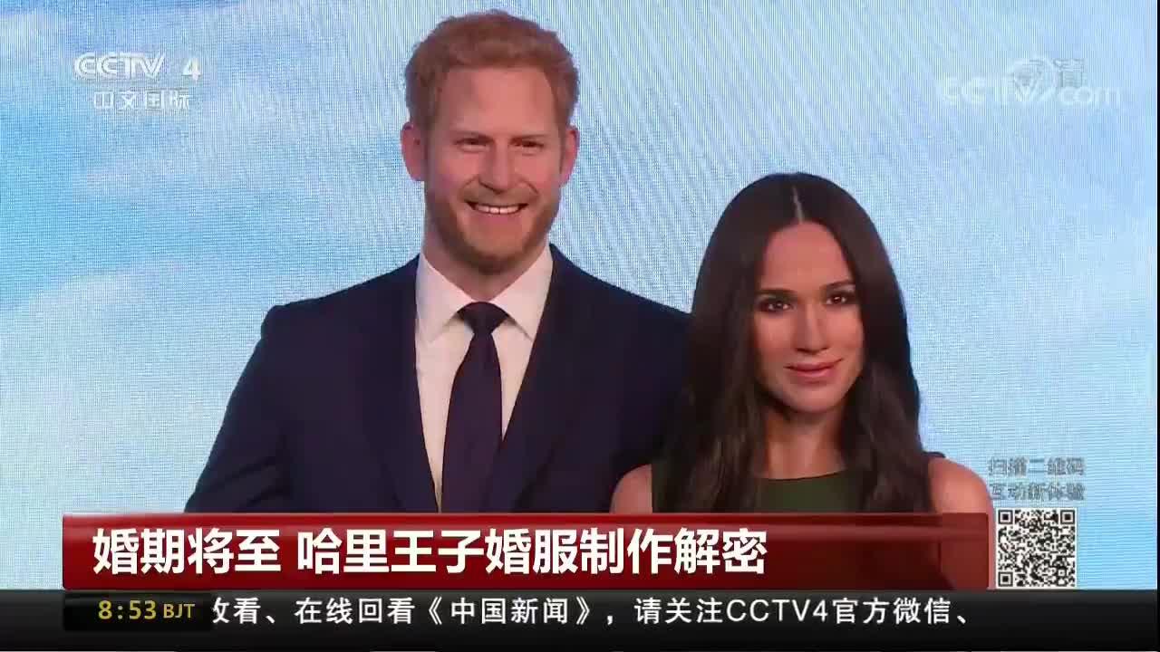 [视频]婚期将至 英国哈里王子婚服制作解密
