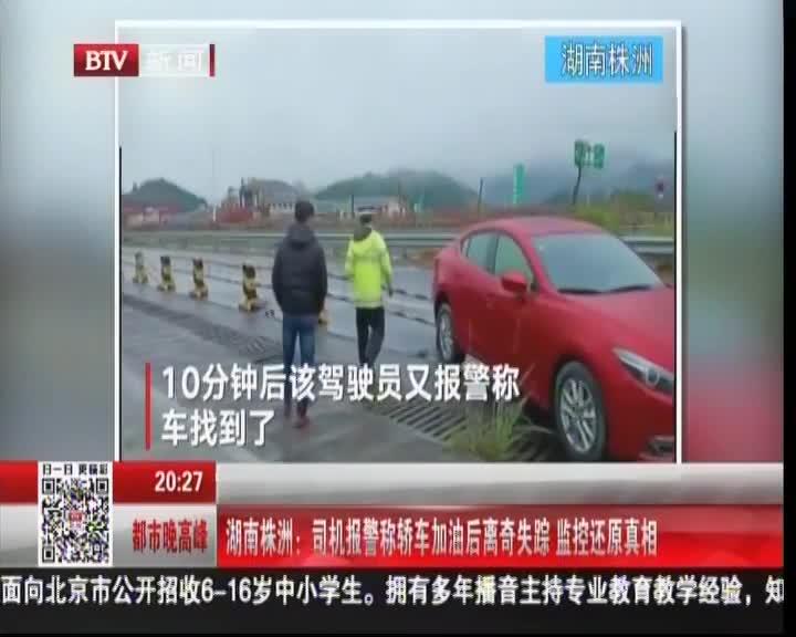 [视频]司机报警称轿车加油后离奇失踪 监控还原真相