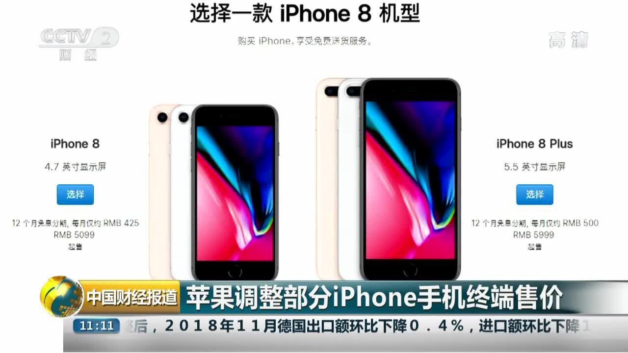 [视频]苹果调整部分iPhone手机终端售价