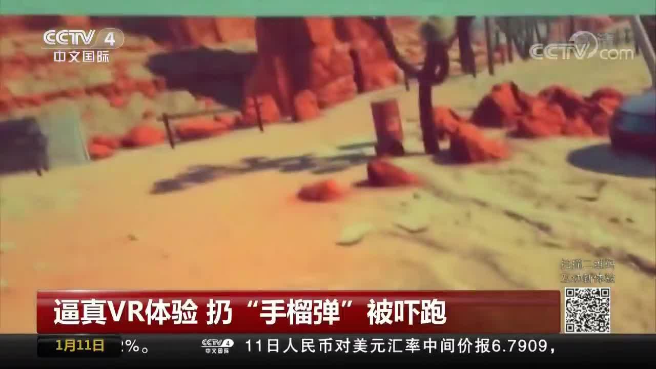 """[视频]逼真VR体验 扔""""手榴弹""""被吓跑"""