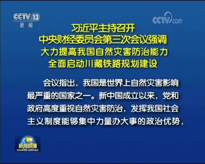 [视频]习近平主持召开中央财经委员会第三次会议强调 大力提高我国自然灾害防治能力 全面启动川藏铁路规划建设