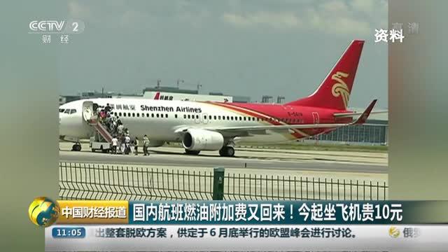 [视频]乘飞机贵十元!国内航班燃油附加费返场