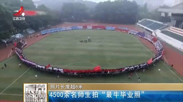 """[视频]4500余名师生拍""""最牛毕业照 """" 照片长度超8米"""
