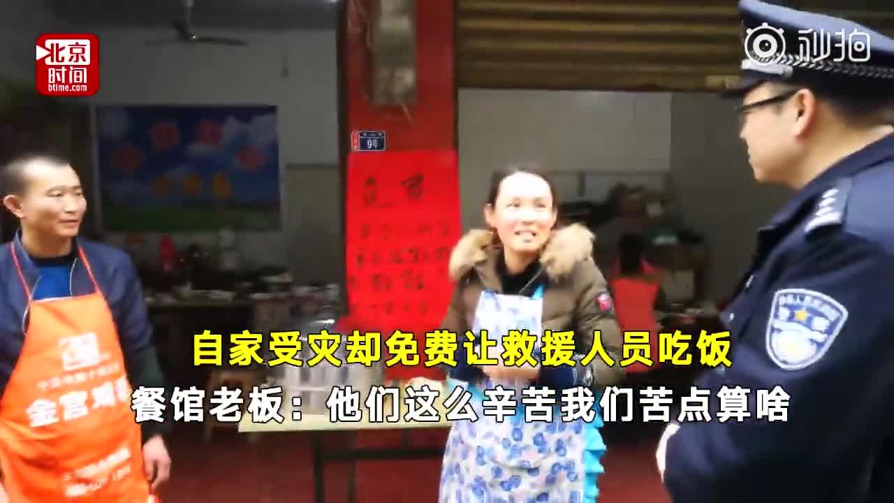 [视频]自家受灾免费让救援官兵吃饭 餐馆老板:他们这么辛苦我们苦点算啥