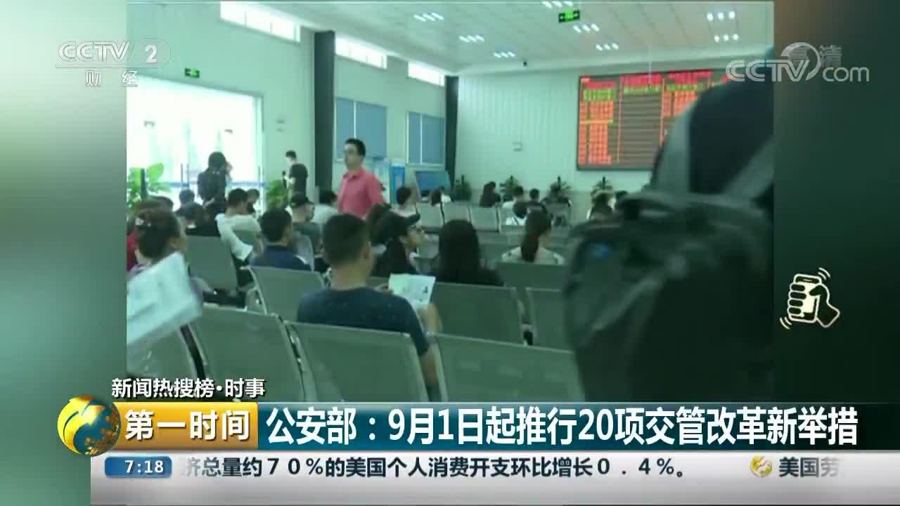 [视频]公安部:9月1日起推行20项交管改革新举措