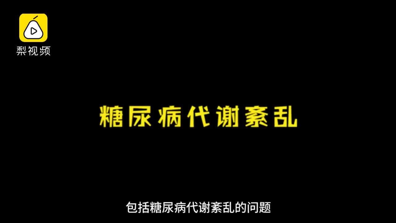 [视频]年轻人12点后睡不伤肝,但透支老年