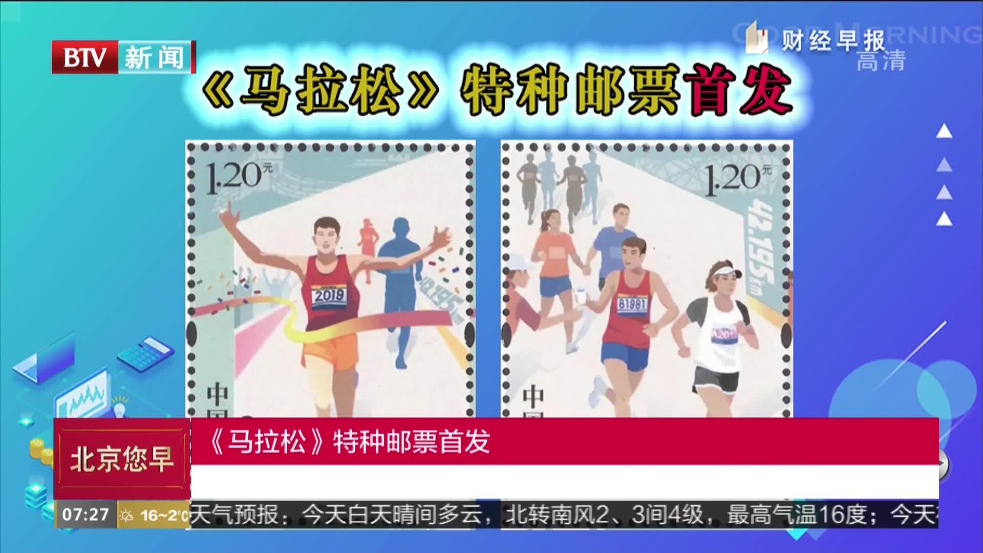 [视频]《马拉松》特种邮票首发